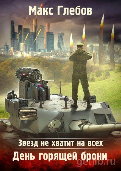 Макс Глебов - Звезд не хватит на всех. День горящей брони