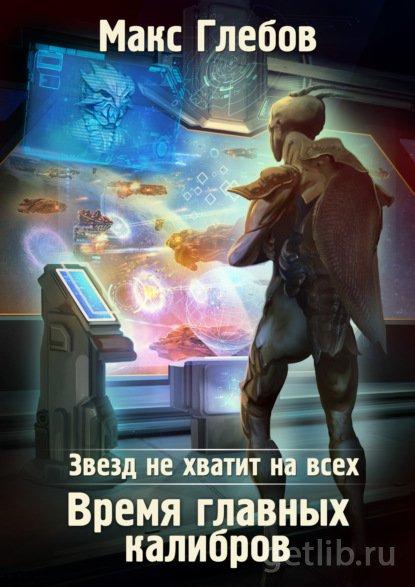 Макс Глебов - Звезд не хватит на всех. Время главных калибров