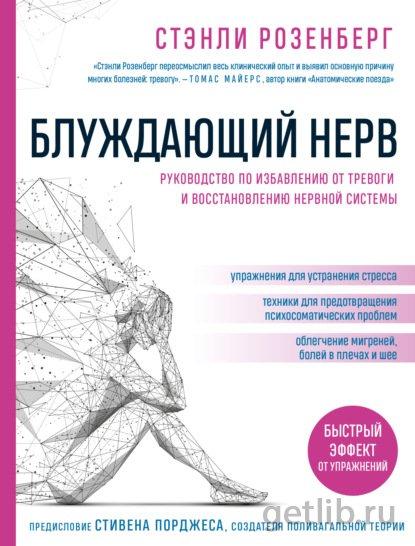 Стэнли Розенберг - Блуждающий нерв. Руководство по избавлению от тревоги и восстановлению нервной системы