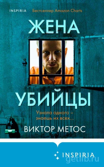 Книга Виктор Метос - Жена убийцы