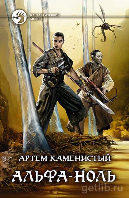 Книга Артем Каменистый - Альфа-ноль