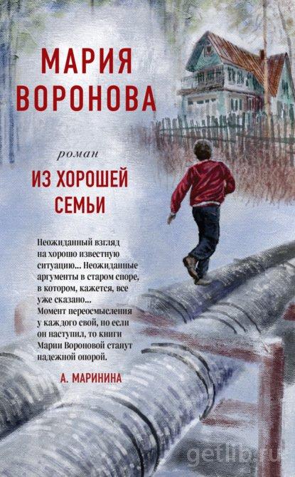 Книга Мария Воронова - Из хорошей семьи