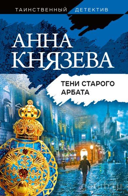 Анна Князева - Тени Старого Арбата