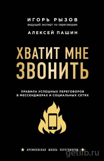 Игорь Рызов, Алексей Пашин - Хватит мне звонить. Правила успешных переговоров в мессенджерах и социальных сетях