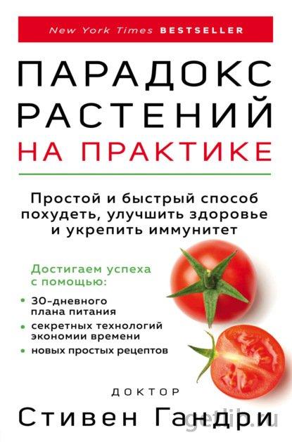 Книга Стивен Гандри - Парадокс растений на практике. Простой и быстрый способ похудеть, улучшить здоровье и укрепить иммунитет