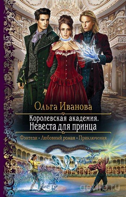 Книга Ольга Иванова - Королевская Академия. Невеста для принца