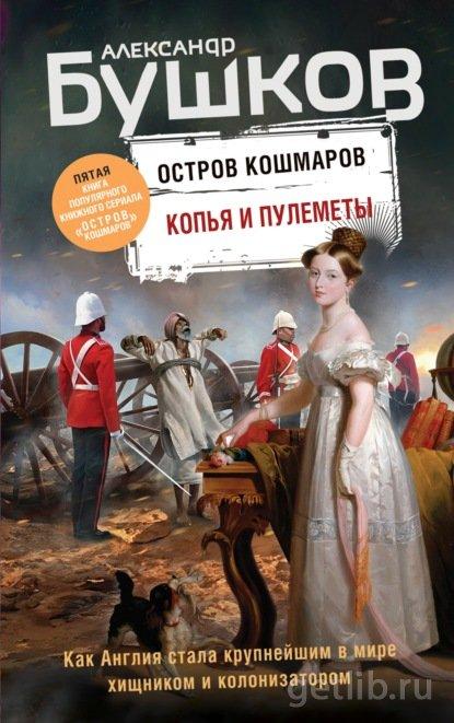Книга Александр Бушков - Копья и пулеметы