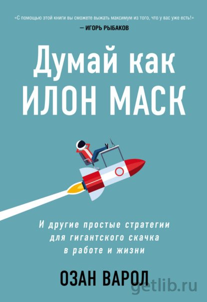 Книга Озан Варол - Думай как Илон Маск. И другие простые стратегии для гигантского скачка в работе и жизни