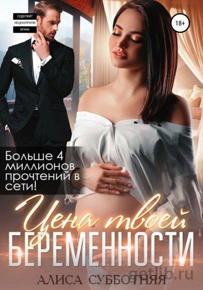 Книга Алиса Субботняя - Цена твоей беременности
